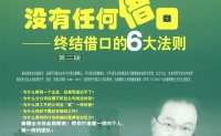 余逸鹤《没有任何借口:终结借口的6大法则》(6盘VCD原版)